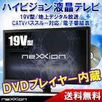 DVDプレイヤー内蔵地上デジタルLED液晶テレビ