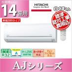 (標準取付工事込)ルーム エアコン 14畳用 AJシリーズ 2016年モデル 白くまくん RAS-AJ40F2-W_SET 日立 (代引不可)(返品交換不可)
