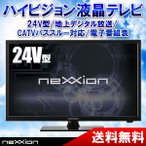 パネルサイズ23.6inch24V型テレビ