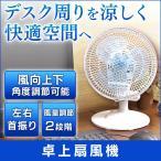 扇風機 卓上 小型 首振り デスクファン 卓上扇風機 ホワイト PF-181D-W (D)