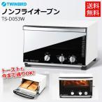 ポイント3倍中 ツインバード オーブン トースター ノンフライ ホワイト TXS-405X3W TWINBIRD (D)