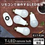 電球 LED電球 E26 リモコン LEDリモコン電球E26/7.5W  T6-JL03 TIC (B)(D)