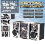 マルチコンポ ZM-CP1 DVD CD カセット 再生 プレーヤー ラジオ ラジカセ レボリューション (D)