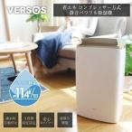 除湿機 除湿器 コンプレッサー除湿機 ホワイト VS-540  ベルソス 衣類乾燥 カビ対策 部屋干し