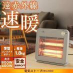 電気ストーブ ストーブ ヒーター 薄型 スリム 暖房 瞬間暖房 脱衣所 トイレ 800W グレー EES-K800 elite (D)