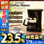 コーヒーメーカー ドリップ  新生活 ブラック CMK-650P-B アイリスオーヤマ (D)