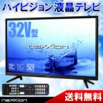 液晶テレビ 32V型 32インチ 本体 リモコン CS地上波ハイビジョン BS110度  FT-C3201B ネクシオン