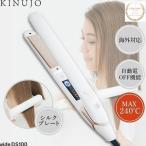 ヘアアイロン ストレートアイロン KINUJO 絹女 W-world wide DS100 KINUJO (D)