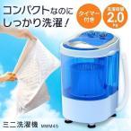 洗濯機 小型 別洗い用 ミニ洗濯機 コンパクト 脱水 すすぎ ミニ 洗濯 2kg 洗い MWM45