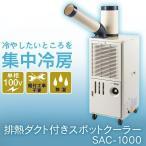 スポットクーラー スポットエアコン エアコン クーラー 業務用 排熱ダクト付きスポットクーラー SAC-1000 ナカトミ (D)