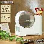 加湿器 加熱式 おしゃれ 小型 コンパクト スチーム TEKNOS 加熱式スチーム加湿器3.7L ホワイト EL-GY07I TEKNOS (D)