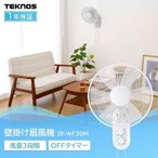 扇風機 おしゃれ 壁掛け 壁掛け扇風機 首振り TEKNOS テクノス 30cm メカ式壁掛け扇風機 安い 一人暮らし ホワイト IR-WF30M TEKNOS (D)