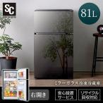 冷凍庫 冷凍冷蔵庫 2ドア 一人暮らし