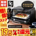 トースター 4枚 安い おしゃれ 一人暮らし 新生活 トースト ピザ パン オーブントースター ブラック POT-412R-B (D)