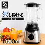 ミキサー スムージー 氷対応 安い 大型 大容量 氷 フローズンドリンク シェイク ジュース おしゃれ 朝食 ブラック PFJM-1500-B (D)