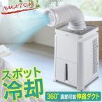 移動式エアコン スポット冷却 持ち運び便利 エアコン