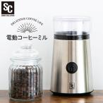 コーヒーミル おしゃれ コーヒー ミル 電動ミル 電動 PECM-D150 (D)