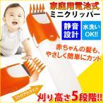 バリカン 子供 赤ちゃん 散髪 水洗い ミニクリッパー J-004 ロゼンスター【メール便】