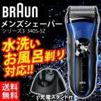 髭剃り 電気シェーバー ブラウン ひげ剃り シリーズ3 340S-5Z 3枚刃 お風呂剃り対応 充電スタンド付き