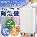 (在庫処分)除湿機 除湿器 コンプレッサー式 キャスター付き ホワイト VS-530 衣類乾燥 カビ対策 部屋干し