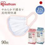 マスク 日本製 アイリスオーヤマ 不織布マスク 3個セット 使い捨てマスク やわらかマスク ふつうサイズ 30枚入×3箱 90枚入り  PN-YW30M