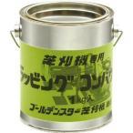 キンボシ 芝刈機リール刃用研磨剤 ガーデン 庭 草 ラッピング コンパウンド1kg 538501