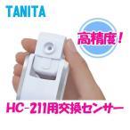 タニタ アルコールチェッカー 交換センサー 人気