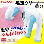 毛玉取り器 毛玉とり 毛玉クリーナー TESCOM(テスコム) KD556-A ブルー