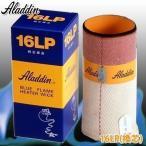 アラジン 石油ストーブ ブルーフレームヒーター用 替え芯(一本) 16LP