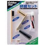 キンボシ 手動芝刈機用 庭 ガーデン 草 研磨セット GL100