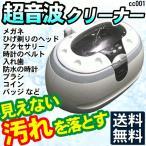 超音波洗浄機 メガネクリーナー 超音波クリーナー cc001