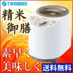 精米機 家庭用 ランキング ツインバード コンパクト 精米御膳 MR-E500W 人気