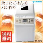 ポイント3倍中 ホームベーカリー 米粉 ごはん対応 もち PY-E631W TWINBIRD 人気