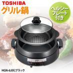 TOSHIBA(東芝) グリル鍋 HGN-6J ブラック 人気