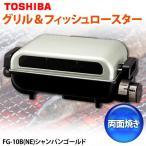 TOSHIBA(東芝) グリル&フィッシュロースター FG-10B(NE) シャンパンゴールド 人気