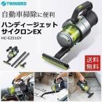 掃除機 サイクロン パワーハンディークリーナー ハンディージェットEX HC-E251GY  ツインバード (あすつく)