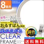 訳有り (在庫処分) シーリングライト LED 8畳 調色 CL8DL-CF1 照明器具 天井 アイリスオーヤマ