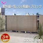 バルコニーシェード 100×270cm GSP-1027M タカショー