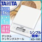 タニタ デジタルクッキングスケール 計量器 計測器 料理 製菓 量り KD-180 ホワイト 【メール便】
