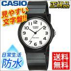 アナログ腕時計 カシオ MQ-24-7B2LLJF メンズ 正規品 【メール便】