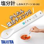 塩分計 塩分濃度計り 塩分チェック SO302-WH タニタ 【メール便】