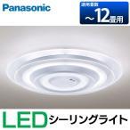 LEDシーリングライト 照明 天井 12畳 HH-LC720A パナソニック