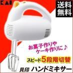 電動 ハンド ミキサー 家庭用 ハンディミキサー DL-0501 貝印 (D)
