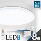 LEDシーリングライト 8畳 調光 4000lm  天井 照明 器具 アイリスオーヤマ