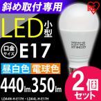LED電球 E17 斜め取付 2個セット アイリスオーヤマ 人気