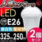 LED電球 E26 人感センサーmini 2個セット アイリスオーヤマ 人気