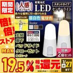 ショッピング個 2個セット センサーライト LED 屋内 照明 人感センサー 乾電池式 明るい スタンド 引っ掛け BSL40SN-W・BSL40SL-W アイリスオーヤマ