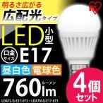 LED電球 E17 照明 電球 電気 広配光 60W 電球色・昼白色 4個セット LDA7L-G-E17-6T3・LDA7N-G-E17-6T3 アイリスオーヤマ