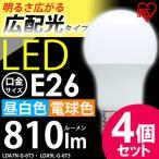 \SALE/LED電球 E26 60W形相当 広配光 4個セット 照明器具 天井 LDA7N-G-6T3・LDA9L-G-6T3 アイリスオーヤマ(あすつく)