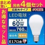 LED電球 E17 60W相当 広配光 4個セット 昼白色 電球色 照明器具 天井 アイリスオーヤマ (あすつく)